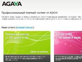 xosting agava