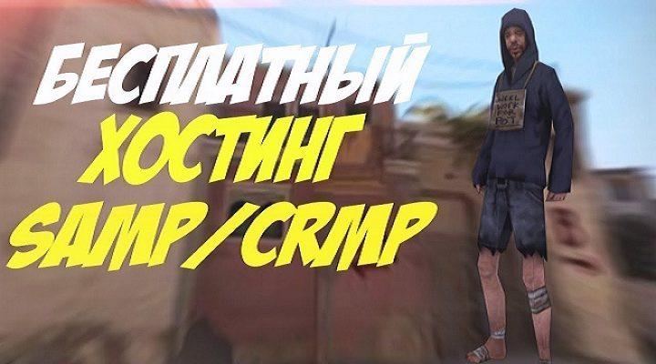xosting crmp