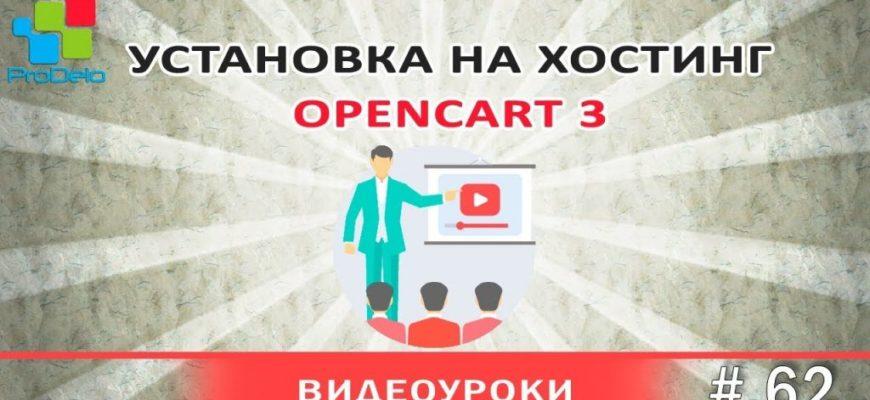 xosting opencart