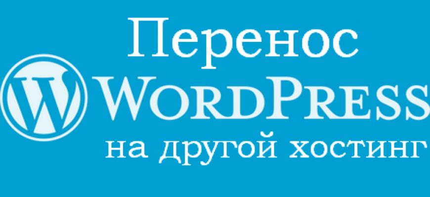 xosting wordpress